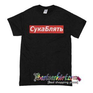Pewdiepie Cyka Blyant T-Shirt